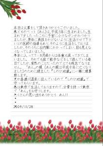 letter_08